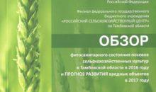 Филиал ФГБУ «Россельхозцентр» по Тамбовской области представляет издание